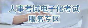 人事考试电子化考试服务专区